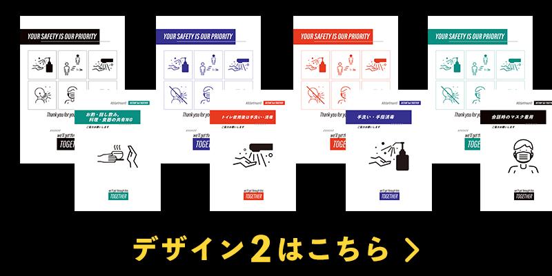 コロナウイルス感染拡大防止 啓発ポスター 2